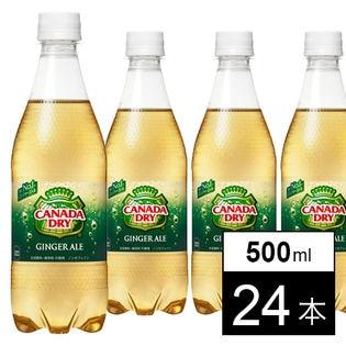 【24本】カナダドライジンジャーエール 500mlPET