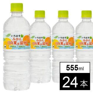 【24本】い・ろ・は・す みかん(日向夏&温州) PET 555ml