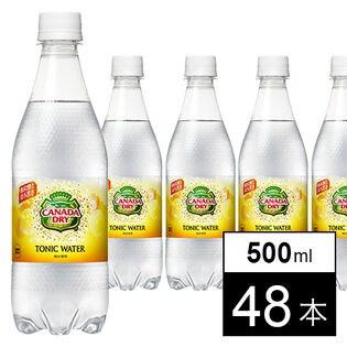 【48本】カナダドライトニックウォーター 500mlPET