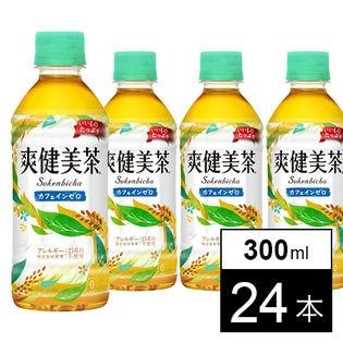 【24本】爽健美茶 300mlPET