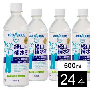 【24本】アクエリアス経口補水液 500mlPET