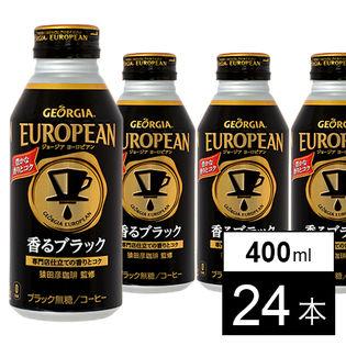 【24本】ジョージアヨーロピアン香るブラック 400mlボトル缶
