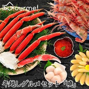 【5種類】北海道グルメ福袋セット「曉」(かに・数の子・いくら・ほたて・えび入)