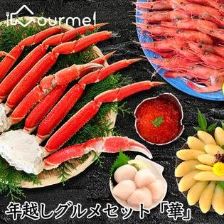 【5種類】北海道グルメ福袋セット「華」(かに・数の子・いくら・ほたて・えび入)