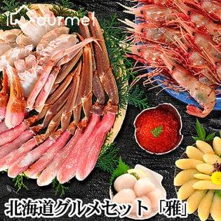 【5種類】北海道グルメ福袋セット「雅」(かに・数の子・いくら・ほたて・えび入)