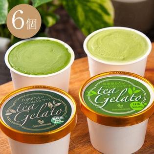 2つの抹茶が楽しめるティージェラート6個セット(抹茶ジェラート アイス)