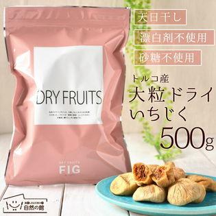 【500g】無添加トルコ産 大粒ドライいちじく