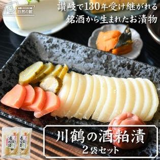 【360g×2袋】川鶴 酒粕漬け