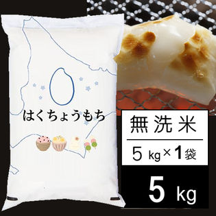 【5kg】 令和元年産 北海道産はくちょうもち無洗米5kgx1袋
