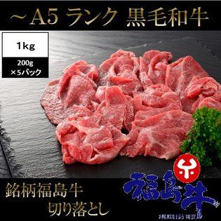 【1kg(200g×5パック)】黒毛和牛 A5 A4 等級 銘柄 福島牛 切り落とし