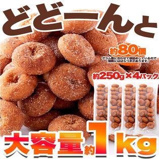 【1kg(250g×4袋)】 大容量!一口サイズの「ミニドーナツ」