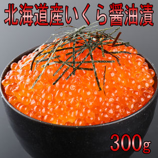 【計300g】北海道産いくら醤油漬