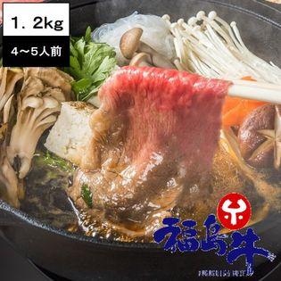 【300g×4パック】黒毛和牛 A5 A4 等級 銘柄 福島牛 サーロイン すき焼き しゃぶしゃぶ
