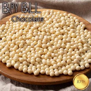 【200g】ベビーボールチョコレート(ホワイト)