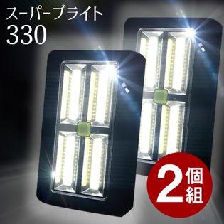 激光ライト2個組【スーパーブライト330】クローゼットや車、野外、停電用に!