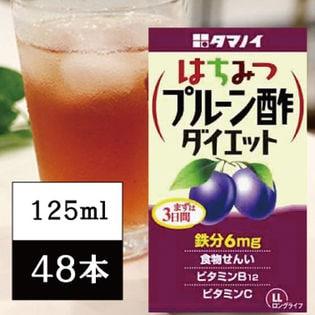 【125ml×48本】タマノイ酢 はちみつプルーン酢ダイエットLL
