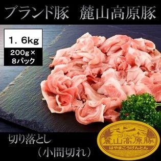 【1.6kg(200g×8パック)】ブランド豚 麓山高原豚 切り落とし