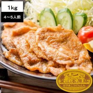 【1kg(200g×5)】ブランド豚 麓山高原豚 ロース 焼肉 生姜焼き 4~5人前