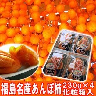 """【計920g(230g×4パック)】福島名産 はちや柿の""""あんぽ柿"""