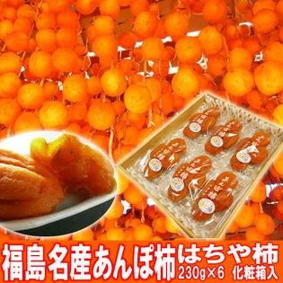 """【計1380g(230g×6パック)】福島名産 はちや柿の""""あんぽ"""