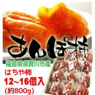 """【約800g(12~16個入)】福島名産 はちや柿の""""あんぽ柿"""""""