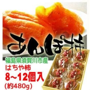 """【約480g(8~12個入)】福島名産はちや柿の""""あんぽ柿"""""""