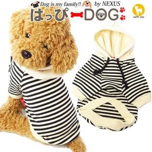 【アイボリー/XXL】犬 服 犬服 犬の服 パーカー トレーナー ボーダー ドッグウェア