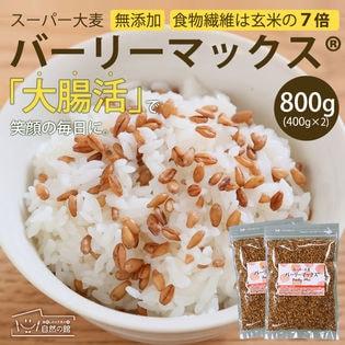 【800g】スーパー大麦 バーリーマックス