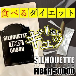 【10包入り】シルエットファイバー50000