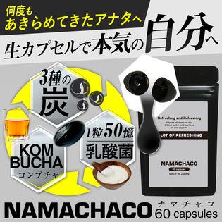 【3袋セット】NAMACHACO(ナマチャコ) 炭×コンブチャ×乳酸菌のサプリ 約2か月分(60粒)