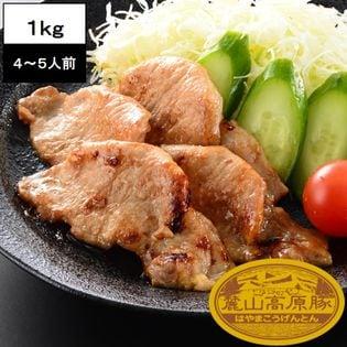【1kg(200g×5)】ブランド豚 麓山高原豚 肩ロース 焼肉 生姜焼き 4~5人前