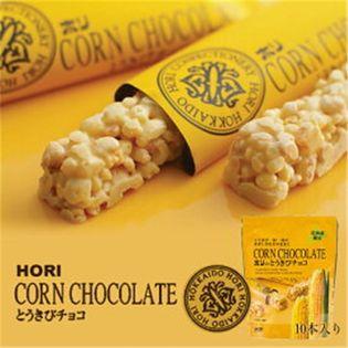 【計20本(10本入×2袋セット)】とうきびチョコ 北海道 土産 ホリ