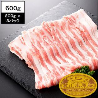 【600g(200g×3パック)】ブランド豚 麓山高原豚 バラ スライス
