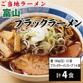 【4食】ご当地 富山ブラックラーメン