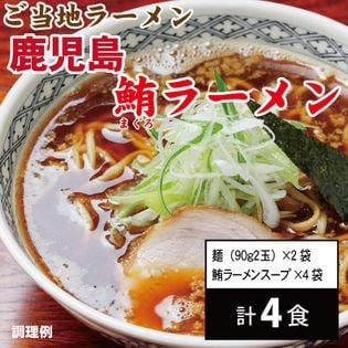 【4食】ご当地 鹿児島まぐろラーメン