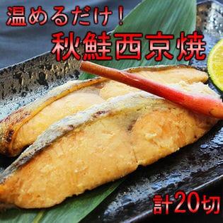 温めるだけ!秋鮭西京焼き