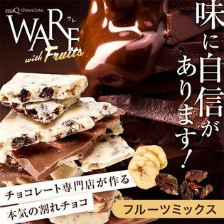 《限定100個 バレンタイン福袋》マキィズ割れチョコ 200g(フルーツチョコ) 神戸ラムホワイト