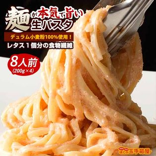 【8食分(200gx4)】麺が本気で旨い讃岐生パスタ(丸い分(スパゲッティー))