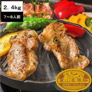 【2.4kg(3種×4セット)】ブランド豚 麓山高原豚 焼肉 A セット 7~8人前