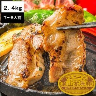 【2.4kg(3種×4セット)】ブランド豚 麓山高原豚 焼肉 B セット 7~8人前
