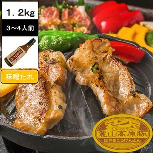 【1.2kg(3種×2セット)】ブランド豚 麓山高原豚 焼肉 A 味噌たれ セット 3~4人前