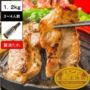 【1.2kg(3種×2セット)】ブランド豚 麓山高原豚 焼肉 B 醤油たれ セット 3~4人前