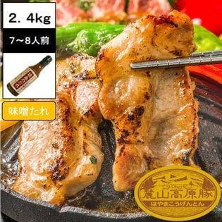 【2.4kg(3種×4セット)】ブランド豚 麓山高原豚 焼肉 B 味噌たれ セット 7~8人前