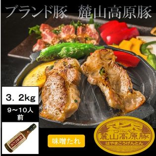 【3.2kg(4種×4セット)】ブランド豚 麓山高原豚 焼肉 C 味噌たれ セット 9~10人前