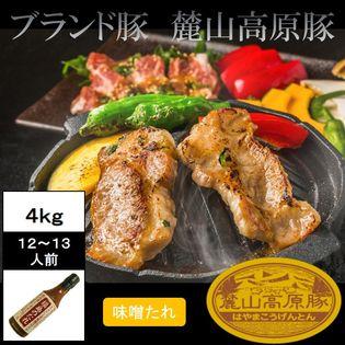 【4kg(4種×5セット)】ブランド豚 麓山高原豚 焼肉 C 味噌たれ セット 12~13人前