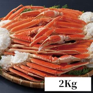 【2kg】船凍ボイル本ズワイガニ脚肉