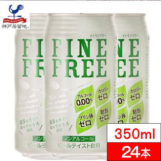 FINE FREE(ファインフリー)350ml×24本
