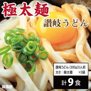 【9食】頑固父さんが唸る讃岐生うどん(300g×3)極太麺