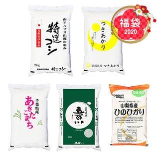 【10kg(2kg×5種類)】[福袋]いろいろお楽しみ米セット 2kg 5点セット