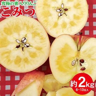 【約2kg(6-13玉)】究極の蜜入りりんご「こみつ」